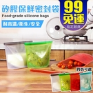 矽膠保鮮袋 食物密封袋 蔬果袋 1000ml 保鮮袋 冰箱食物袋 食品分裝袋 冷凍收納袋 真空袋 分類袋