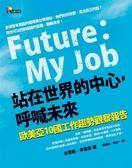 (二手書)站在世界的中心,呼喊未來:歐美亞10國工作趨勢觀察報告
