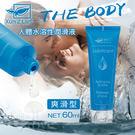 情趣用品 強力推薦 Xun Z Lan‧THE BODY 人體水溶性潤滑液 60g﹝爽滑型﹞