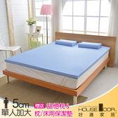 House Door 大和布套 5cm乳膠床墊抗菌保潔組-單大3.5尺(天空藍)