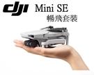 2021最新 DJI Mini SE 套...