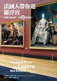 (二手書)法國人帶你逛羅浮宮:看懂大師名作,用問的最快!