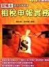 3-【二手書R2YB】99年記帳士《租稅申報實務 第八版》2010年2月八版一刷