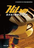 (二手書)Hit101西洋流行鋼琴百大首選(二版)
