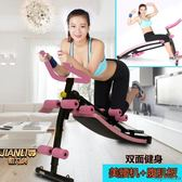 仰臥板 健腹器健身器材家用第三代美腰機收腹機多功能【快速出貨好康八折】