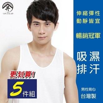 5件免運組 / 【福井家康】吸濕排汗涼感機能男性背心 / 台灣製 / 8116