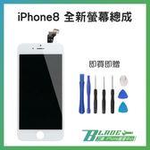 【刀鋒】iphone8 全新原廠液晶螢幕總成 液晶破裂 觸控不良 現場維修 附贈維修輔助工具 保固一年