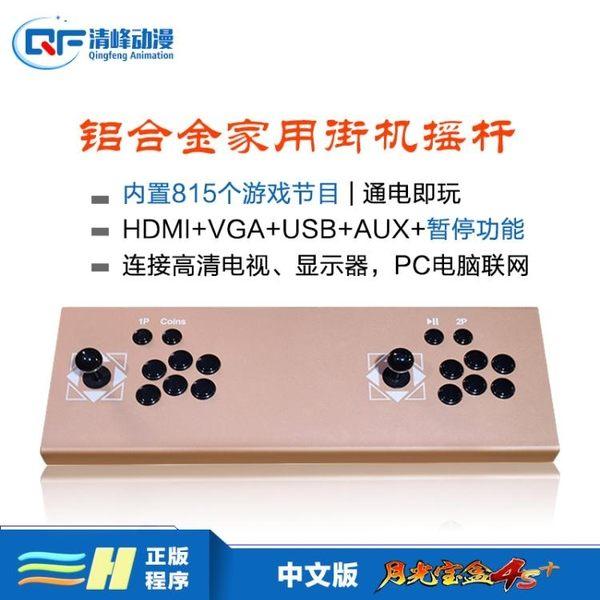 遊戲機月光寶盒4S 拳王街霸雙人控台手柄搖桿格斗鋁合金家用街機游戲機 igo 城市玩家
