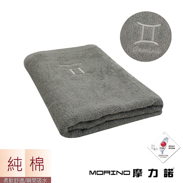 【MORINO摩力諾】個性星座浴巾/海灘巾-雙子座-尊榮灰