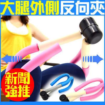 反向美體夾健美夾健腹器美腿機臂力器似貝殼機運動另售健身車踏步機瑜珈墊球柱按摩滾輪拉力繩