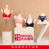 模特道具-服裝店內衣模特展示道具女模特架心型內褲模特道具胸模半身模特 東京衣秀YYP