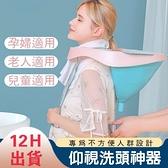現貨孕婦洗頭盆 坐式洗頭盆行動不便坐式沖頭床孕婦產婦新手媽媽可坐躺椅式