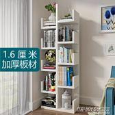 書架落地創意樹形學生小書柜簡約現代兒童組裝收納客廳簡易置物架igo      時尚教主