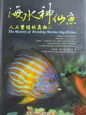 【書寶二手書T1/動植物_ONS】海水神仙魚人工繁殖的奧秘(軟精裝)_呂明毅、孫于琁、孟培傑