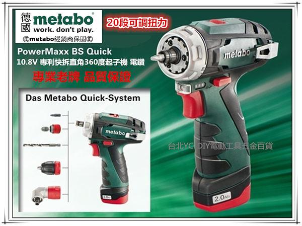 【台北益昌】德國 METABO 10.8V 專利快拆直角360度 起子機 電鑽 Power Maxx BS Qucik-Pro