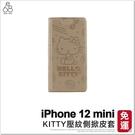 iPhone 12 mini Kitty經典壓紋手機皮套 手機殼 凱蒂貓 支架 皮套 保護殼 手機套 防摔殼