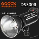 【開年公司貨】完整保固 二代 DS300 II 內置散熱風扇 玩家棚燈 神牛 Godox 內建接收器 附標準罩 屮Y5