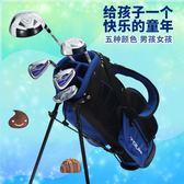 高爾夫Dunlop登路普兒童高爾夫球桿套桿青少年男孩套裝女孩碳素全套Igo-CY潮流站