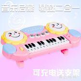 兒童電子琴寶寶音樂拍拍鼓嬰幼兒早教益智鋼琴玩具男女孩0-1-3歲6 aj6931『黑色妹妹』