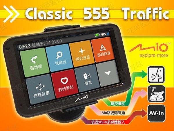 『時尚監控館』 Mio Classic 555 Traffic 5吋 即時路況聲控導航機 GPS行車衛星導航
