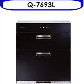 《結帳打9折》櫻花【Q-7693L】落地式全平面玻璃觸控70cm烘碗機黑(含標準安裝)_預購