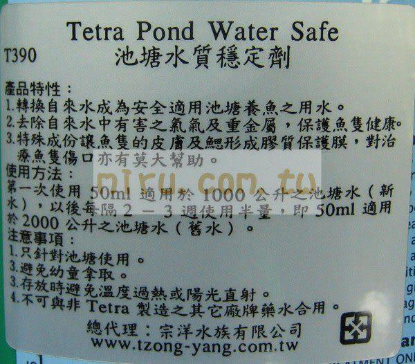 【西高地水族坊】德國Tetra 池塘水質穩定劑250ml