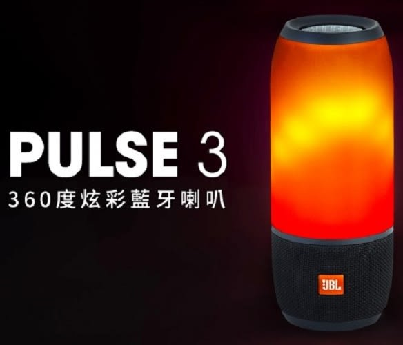 JBL 360度炫彩藍牙喇叭 PULSE 3 (英大保固)
