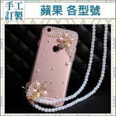 蘋果 IPhone XS Max XR IX i8 Plus i7 i6S i5 SE 手機殼 水鑽殼 客製化 訂做 珍珠花系列