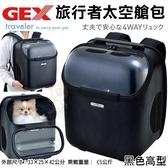 *KING*日本GEX 旅行者太空艙包 57429黑色高型 全開放式設計 小型犬貓、兔子適用