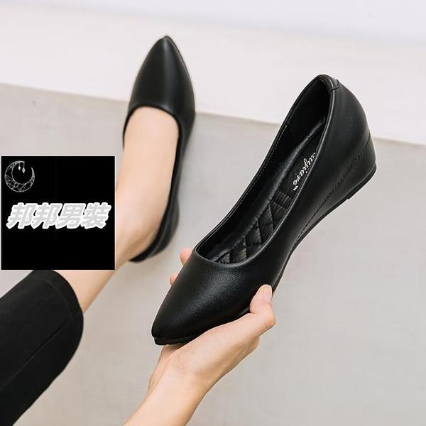 豆豆鞋女工作鞋女黑色職業氣質平底軟皮內增高單鞋女樂福鞋品牌【邦邦男裝】