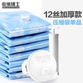 真空壓縮袋12絲加厚棉被子真空袋整理儲物袋 mc10406【KIKIKOKO】tw