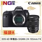 【福袋A:含128G+曼富圖腳架+後背包5項好禮】Canon EOS 6D 公司貨+Sigma 24-105mm f4 ART 恆伸公司貨 全片幅