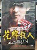 挖寶二手片-0B02-478-正版DVD-韓片【花牌殺人】-尹明俊 權南錫(直購價)