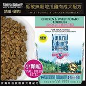 *KING WANG*Natural Balance 低敏地瓜雞肉全犬配方-小顆粒 狗糧4.5磅