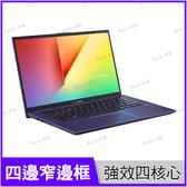 華碩 ASUS X412FA-0208B10210U 孔雀藍【升8G/i510210U/14吋/SSD/IPS/輕薄/intel/筆電/Win10/Buy3c奇展】Vivobook X412F