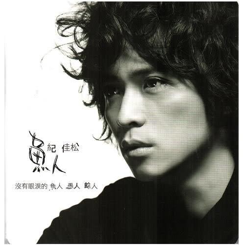 紀佳松 魚人CD (購潮8)