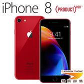 【64GB】紅色 Apple iphone 8 64G 4.7吋 智慧型手機 - 贈玻璃貼+空壓殼 24期0利率!!