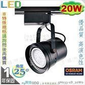 【LED軌道燈】LED 20W。OSRAM晶片。黑款 黃光 鋁製品 造型款 優品質※【燈峰照極my買燈】#gH033-1