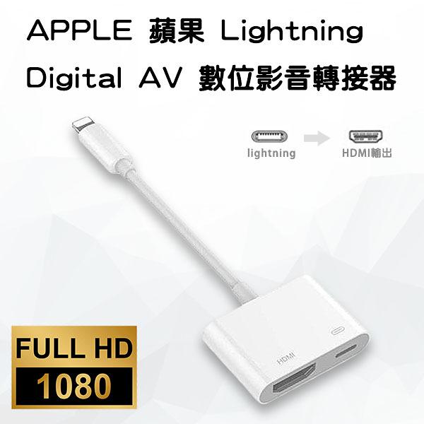 【coni shop】Apple Lightning Digital AV 轉接器 現貨供應 數位影音轉接器 投屏器