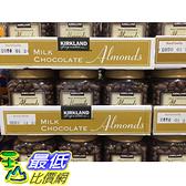 [COSCO代購] CA995550 科克蘭 MILK CHOCOLATE ALMONDS 杏仁巧克力 1.36KG