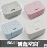 肥皂盒帶蓋學生宿舍澡堂用密封旅行便攜式瀝水創意個性可愛香皂盒 創意新品