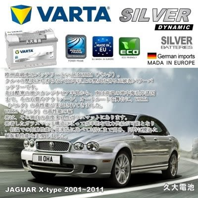 ✚久大電池❚ 德國進口 VARTA E38 74Ah 捷豹 積架 JAGUAR X-type 2001~2011