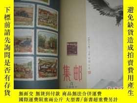 二手書博民逛書店罕見集郵1957年7期Y8750 集郵社 人民郵電出版社 出版1