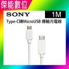 SONY Type-C 轉 Micro USB 1M 原廠 快速傳輸充電線 CP-CB100 快充線