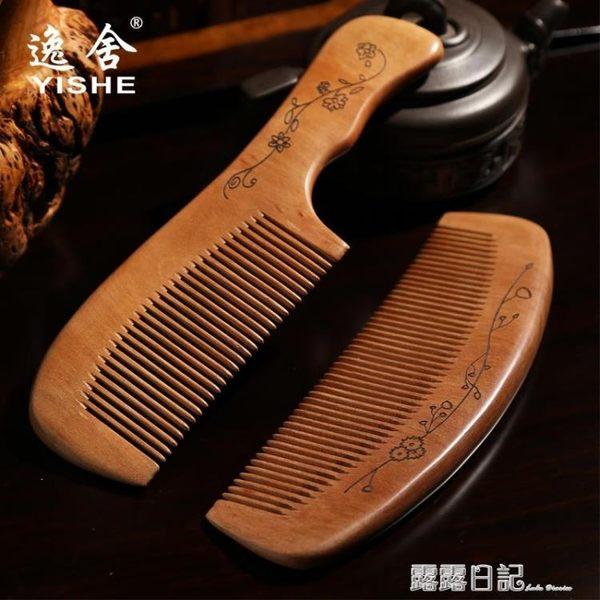 天然桃木梳家用木頭梳子靜電脫發正品檀香檀木牛角按摩防男女專用 露露日記
