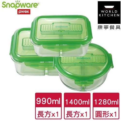 康寧 分隔玻璃保鮮盒附匙叉-長方形990+1400+圓形1280ml/組【愛買】