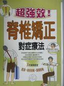 【書寶二手書T1/醫療_NDF】超強效!脊椎矯正對症療法_甲木壽人