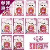 MDARYN 麥德琳 喵樂 小食趣 貓用零食 X 3包【免運直出】