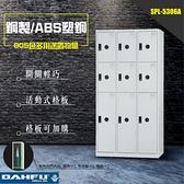 【SPL-5306A】鋼製/ABS塑鋼門片905色多用途置物櫃 收納櫃 衣櫃 層板櫃 居家家具 辦公家具 大富