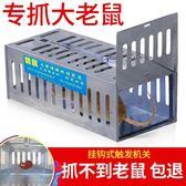 老鼠籠 老鼠籠捕鼠器家用全自動大超強高效捕抓老鼠籠子大號連續滅鼠神器 雲雨尚品